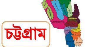 Info Chittagong